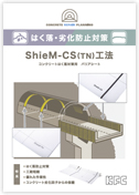 ShieM-CS(TN)工法